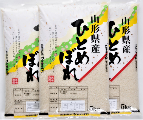 Yamagata prefectural one-year-old Hitomebore rice 5㎏ × 3